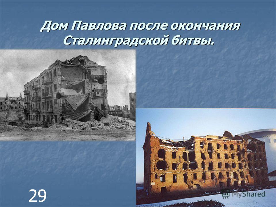 Дом Павлова после окончания Сталинградской битвы. Дом Павлова после окончания Сталинградской битвы. 29