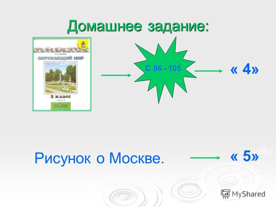 Домашнее задание: С.96 - 105 « 4» Рисунок о Москве. « 5»