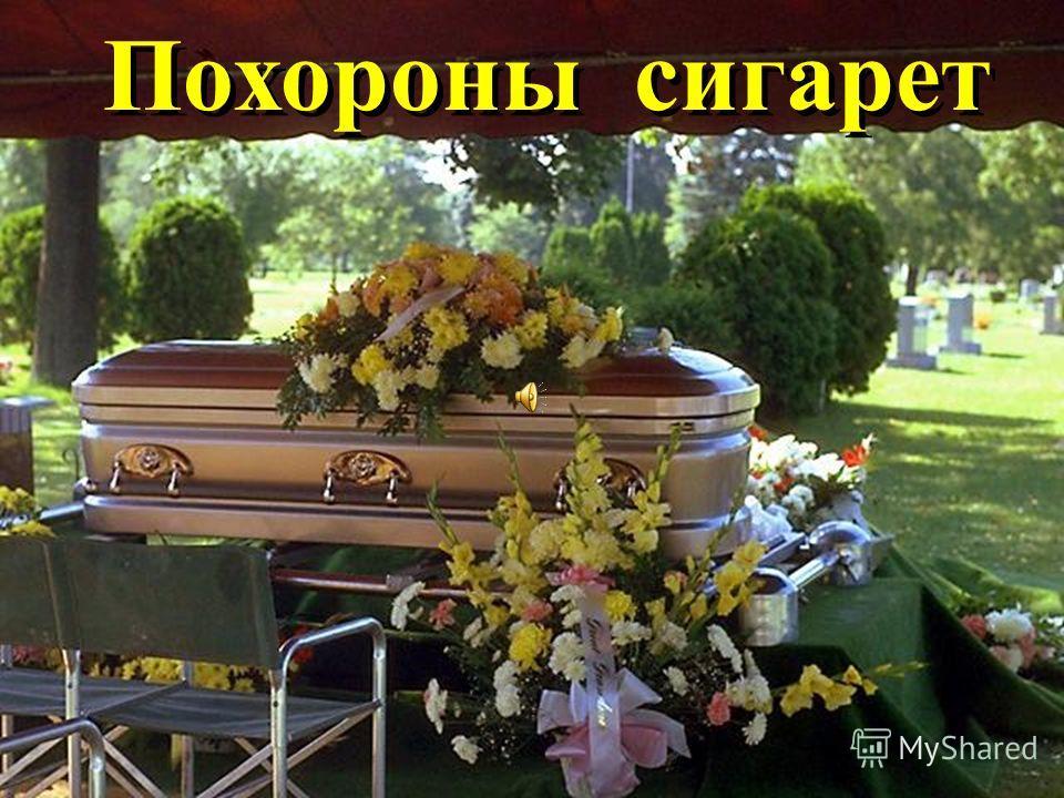 Похороны сигарет