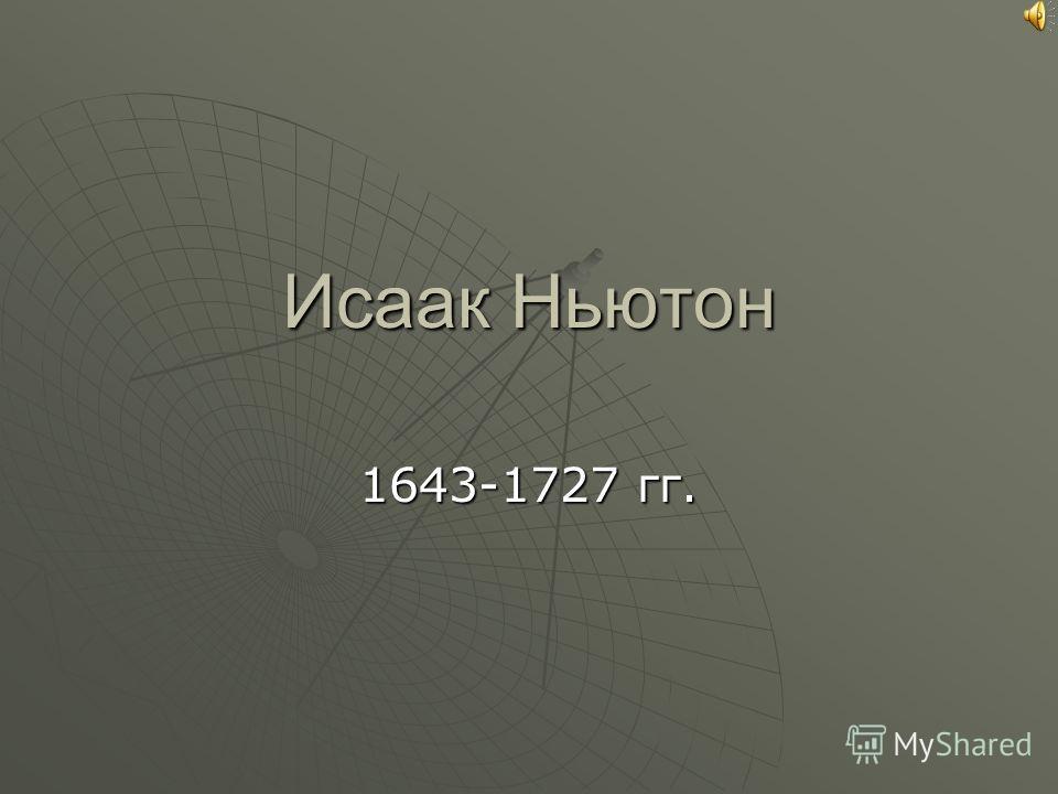 Исаак Ньютон 1643-1727 гг.