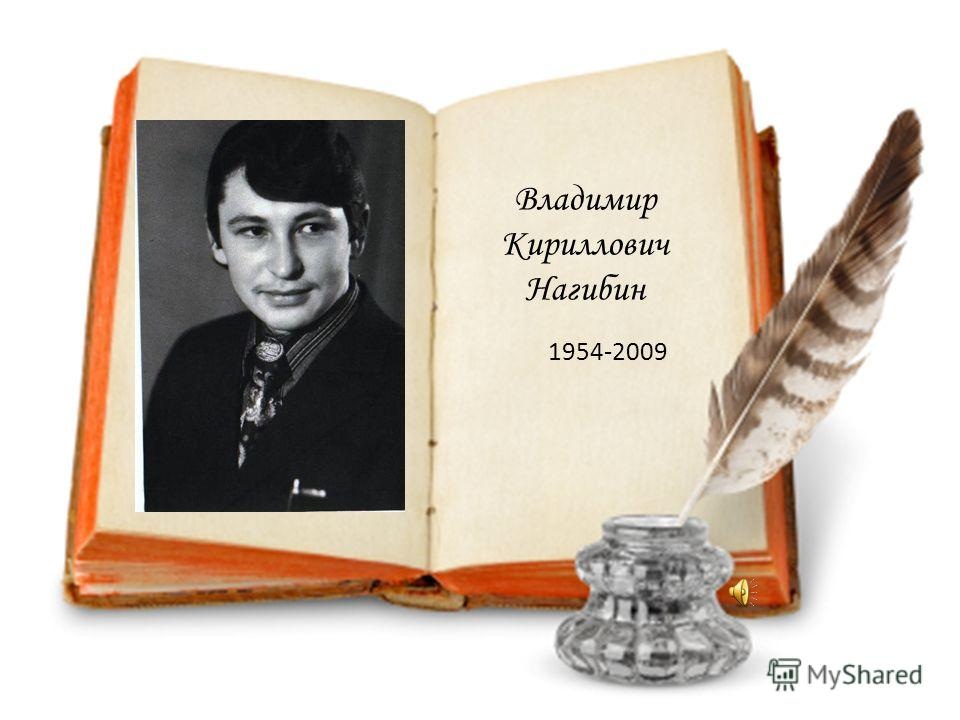 Владимир Кириллович Нагибин 1954-2009