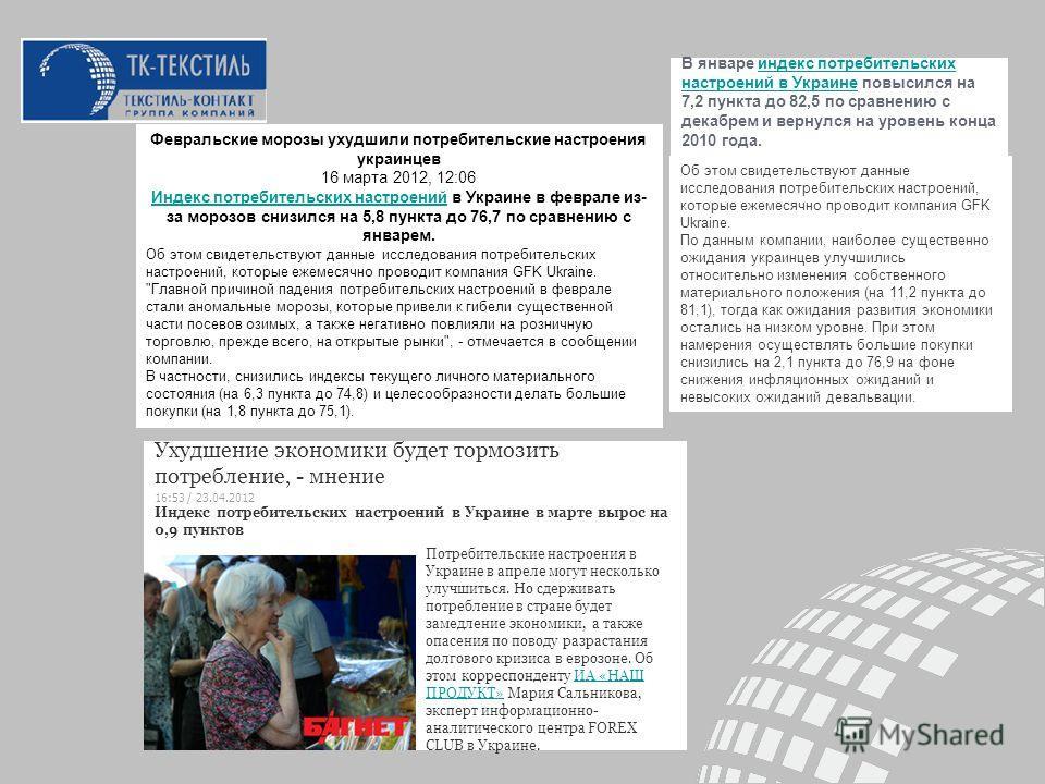Ухудшение экономики будет тормозить потребление, - мнение 16:53 / 23.04.2012 Индекс потребительских настроений в Украине в марте вырос на 0,9 пунктов Потребительские настроения в Украине в апреле могут несколько улучшиться. Но сдерживать потребление