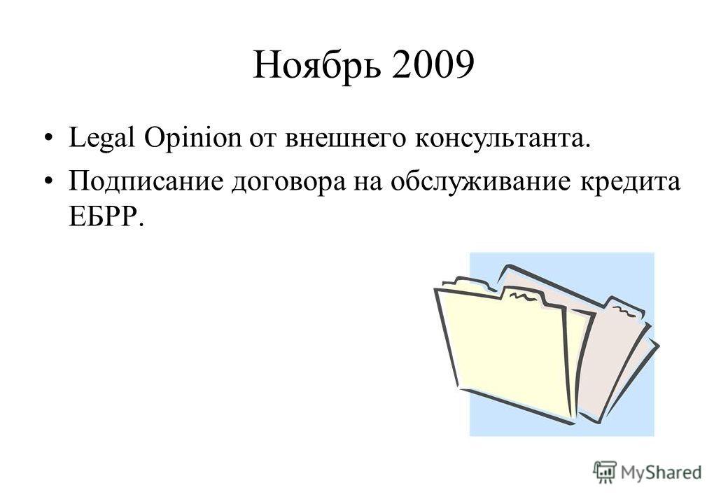 Ноябрь 2009 Legal Opinion от внешнего консультанта. Подписание договора на обслуживание кредита ЕБРР.