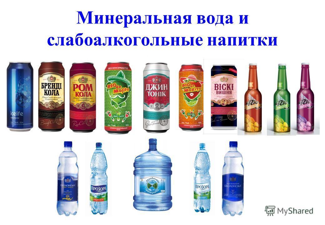 Минеральная вода и слабоалкогольные напитки