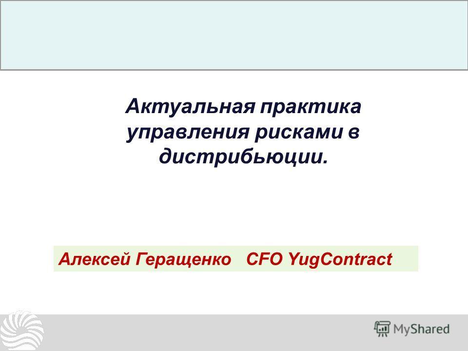 Актуальная практика управления рисками в дистрибьюции. Алексей ГеращенкоCFO YugContract