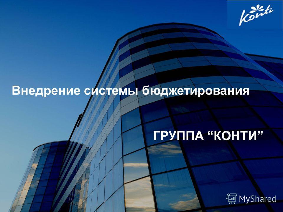 Внедрение системы бюджетирования ГРУППА КОНТИ