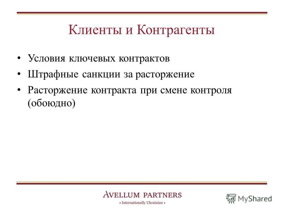 Клиенты и Контрагенты Условия ключевых контрактов Штрафные санкции за расторжение Расторжение контракта при смене контроля (обоюдно)