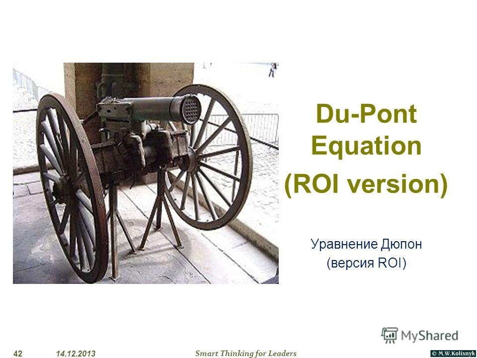 4214.12.2013 Smart Thinking for Leaders Du-Pont Equation (ROI version) Уравнение Дюпон (версия ROI)