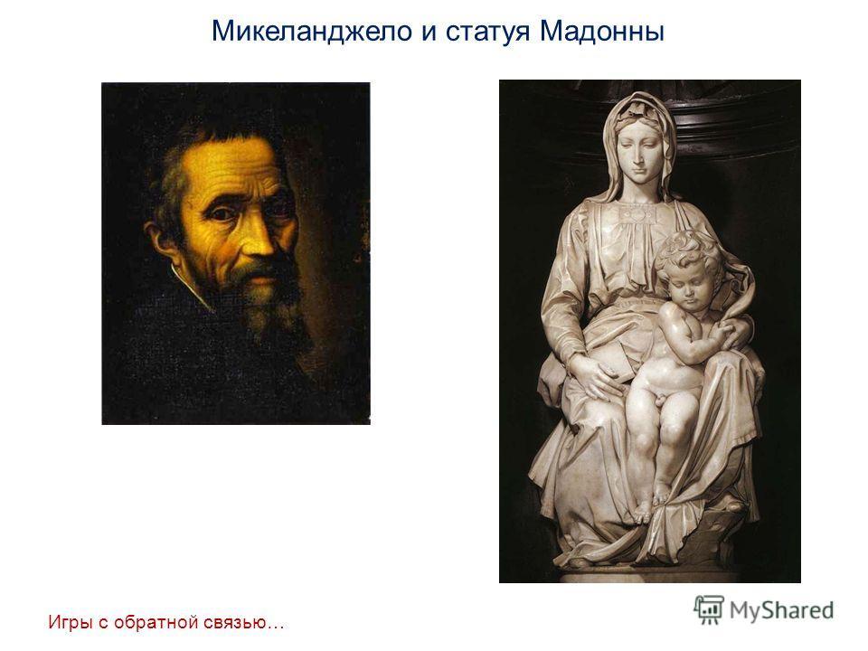 Микеланджело и статуя Мадонны Игры с обратной связью…