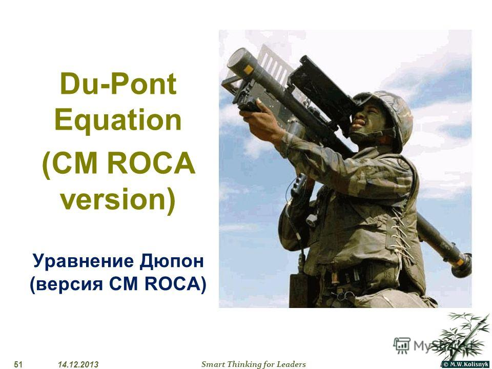 5114.12.2013 Smart Thinking for Leaders Du-Pont Equation (CM ROCA version) Уравнение Дюпон (версия CM ROCA)