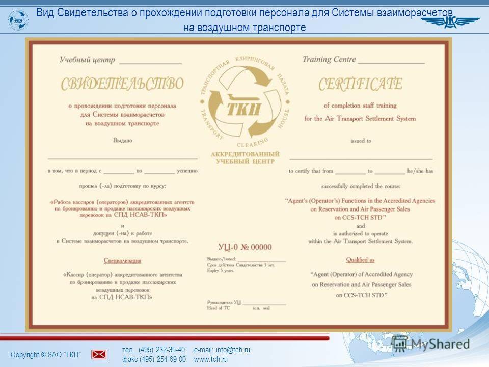 Copyright © ЗАО ТКП тел. (495) 232-35-40e-mail: info@tch.ru факс (495) 254-69-00www.tch.ru Вид Свидетельства о прохождении подготовки персонала для Системы взаиморасчетов на воздушном транспорте