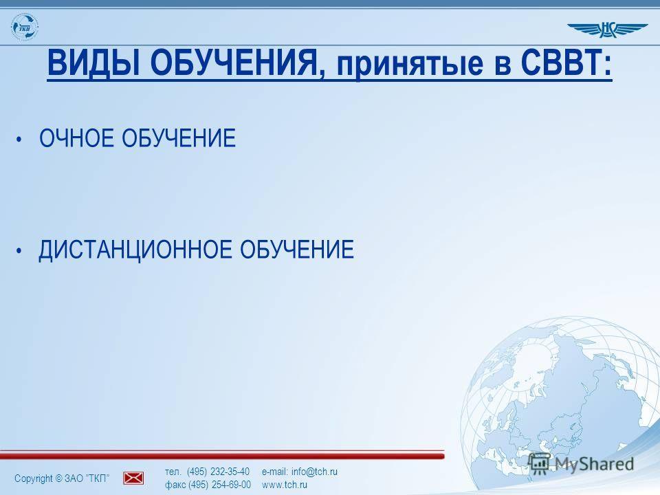 Copyright © ЗАО ТКП тел. (495) 232-35-40e-mail: info@tch.ru факс (495) 254-69-00www.tch.ru ВИДЫ ОБУЧЕНИЯ, принятые в СВВТ: ОЧНОЕ ОБУЧЕНИЕ ДИСТАНЦИОННОЕ ОБУЧЕНИЕ
