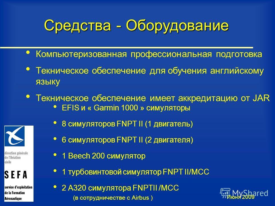 Июня 2009 Средства - Оборудование Компьютеризованная профессиональная подготовка Текническое обеспечение для обучения английскому языку Текническое обеспечение имеет аккредитацию от JAR EFIS и « Garmin 1000 » симуляторы 8 симуляторов FNPT II (1 двига