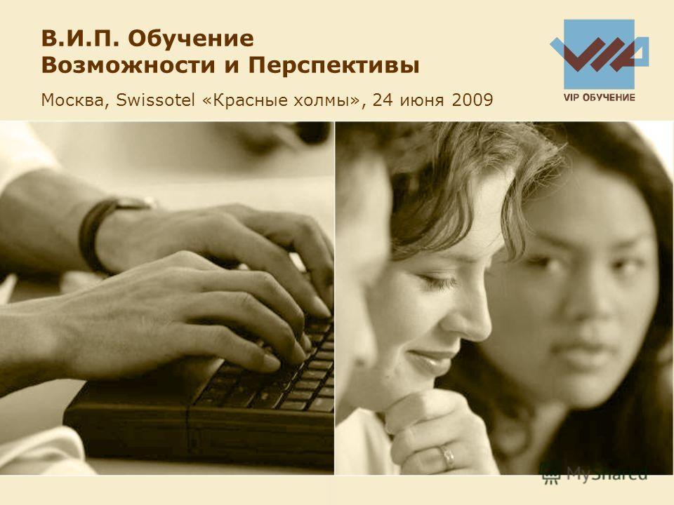 В.И.П. Обучение Возможности и Перспективы Москва, Swissotel «Красные холмы», 24 июня 2009