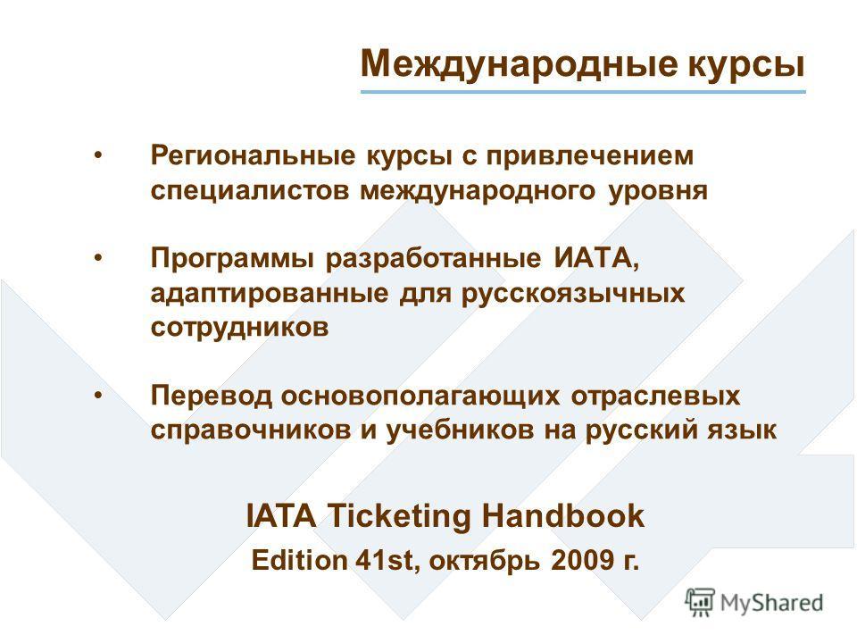 Международные курсы Региональные курсы с привлечением специалистов международного уровня Программы разработанные ИАТА, адаптированные для русскоязычных сотрудников Перевод основополагающих отраслевых справочников и учебников на русский язык IATA Tick