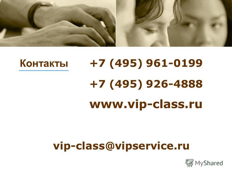 Контакты +7 (495) 961-0199 +7 (495) 926-4888 www.vip-class.ru vip-class@vipservice.ru