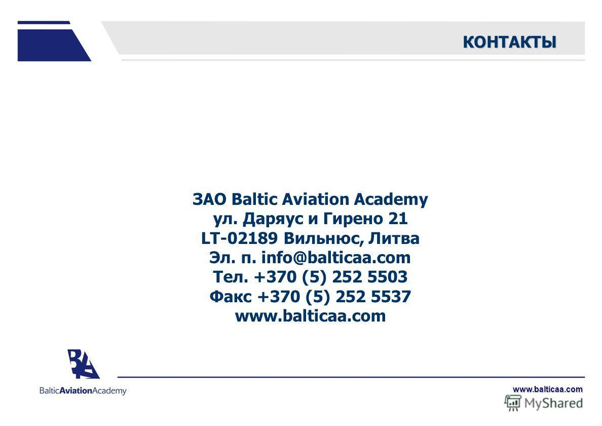 www.balticaa.com ЗАО Baltic Aviation Academy ул. Даряус и Гирено 21 LT-02189 Вильнюс, Литва Эл. п. info@balticaa.com Tел. +370 (5) 252 5503 Факс +370 (5) 252 5537 www.balticaa.com КОНТАКТЫ