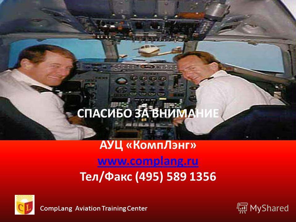 CompLang Aviation Training Center СПАСИБО ЗА ВНИМАНИЕ АУЦ «КомпЛэнг» www.complang.ru Тел/Факс (495) 589 1356