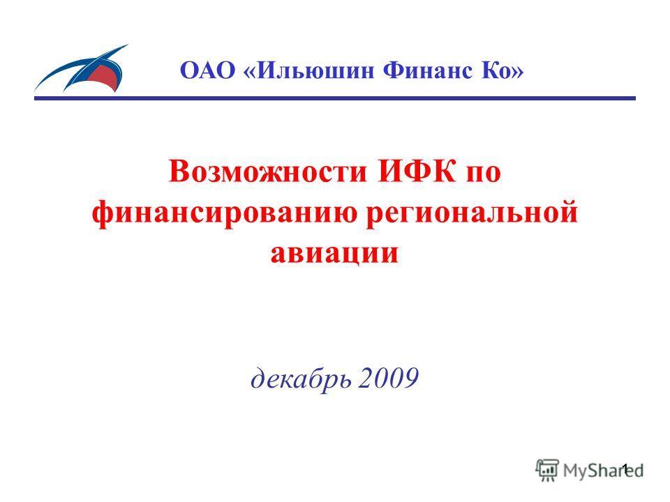 Возможности ИФК по финансированию региональной авиации декабрь 2009 1 ОАО «Ильюшин Финанс Ко» 1