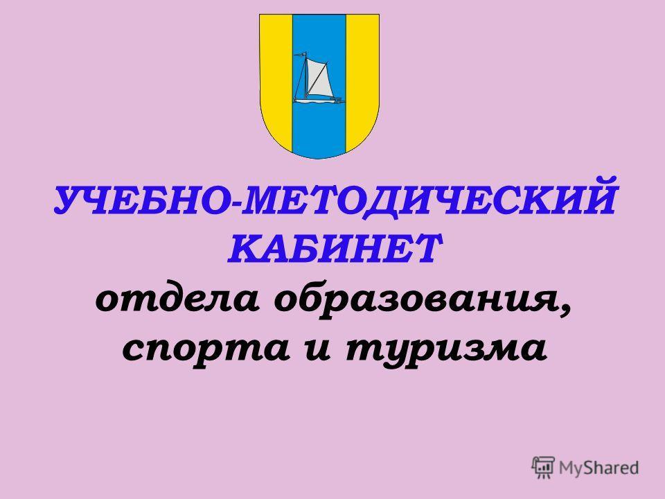 УЧЕБНО-МЕТОДИЧЕСКИЙ КАБИНЕТ отдела образования, спорта и туризма