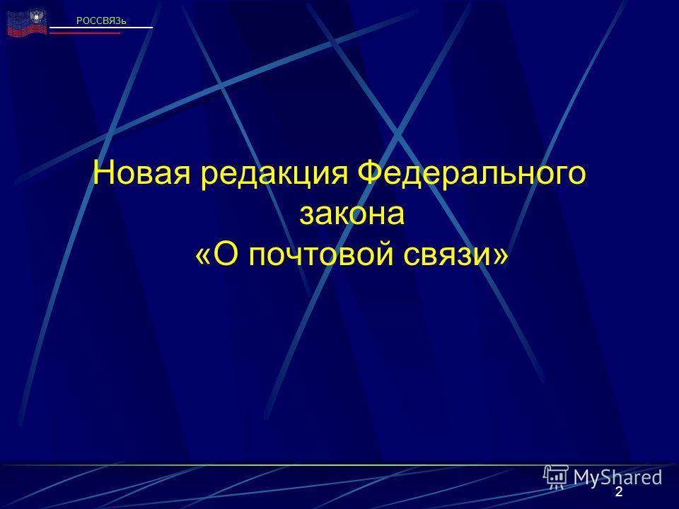 2 Новая редакция Федерального закона «О почтовой связи» РОССВЯЗь