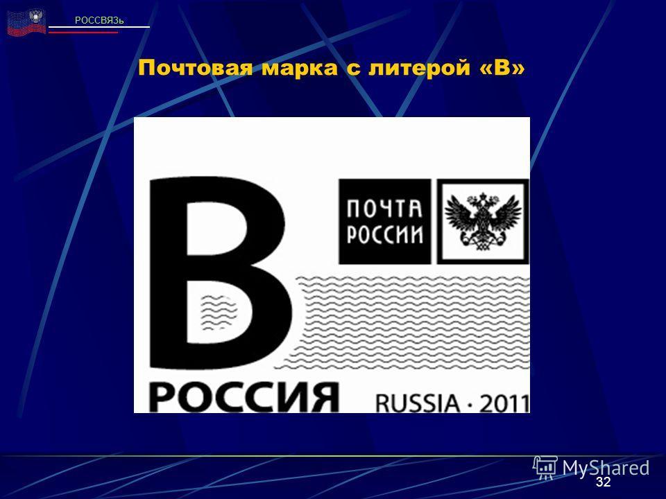 32 Почтовая марка с литерой «В» РОССВЯЗь
