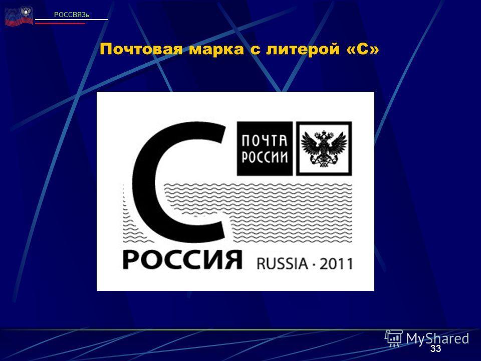 33 Почтовая марка с литерой «С» РОССВЯЗь