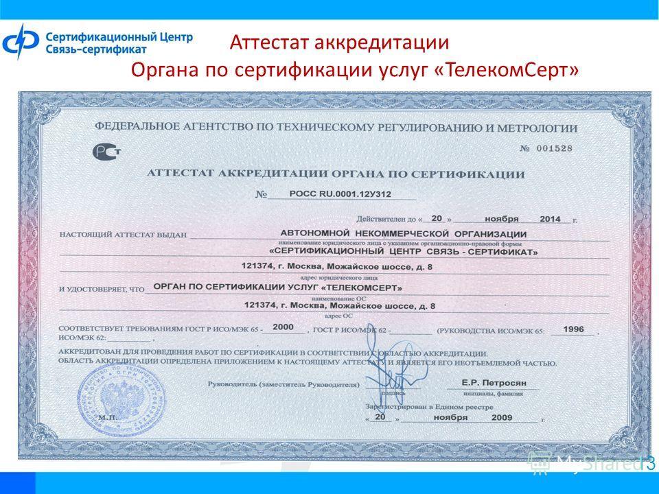 Аттестат аккредитации Органа по сертификации услуг «ТелекомСерт» 13
