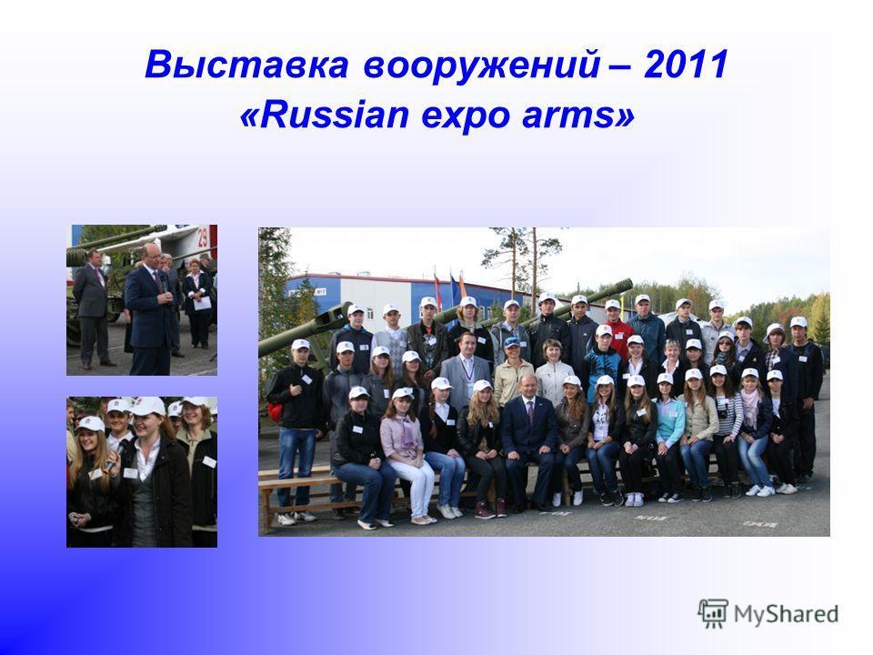 Выставка вооружений – 2011 «Russian expo arms»