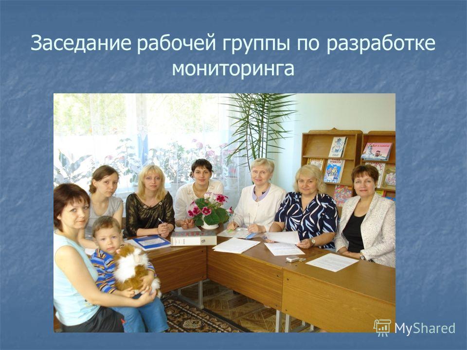 Заседание рабочей группы по разработке мониторинга
