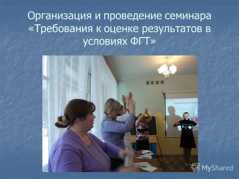 Организация и проведение семинара «Требования к оценке результатов в условиях ФГТ»