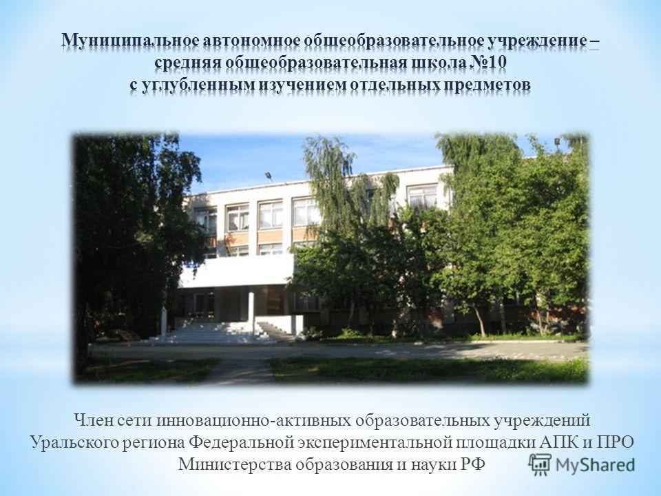 Член сети инновационно-активных образовательных учреждений Уральского региона Федеральной экспериментальной площадки АПК и ПРО Министерства образования и науки РФ