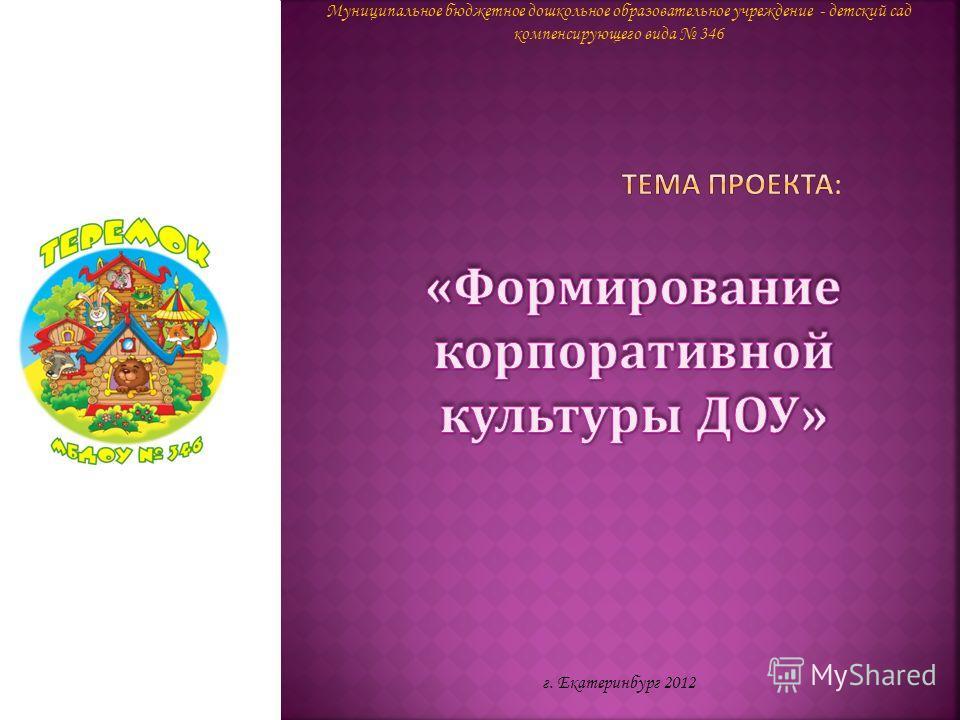 г. Екатеринбург 2012