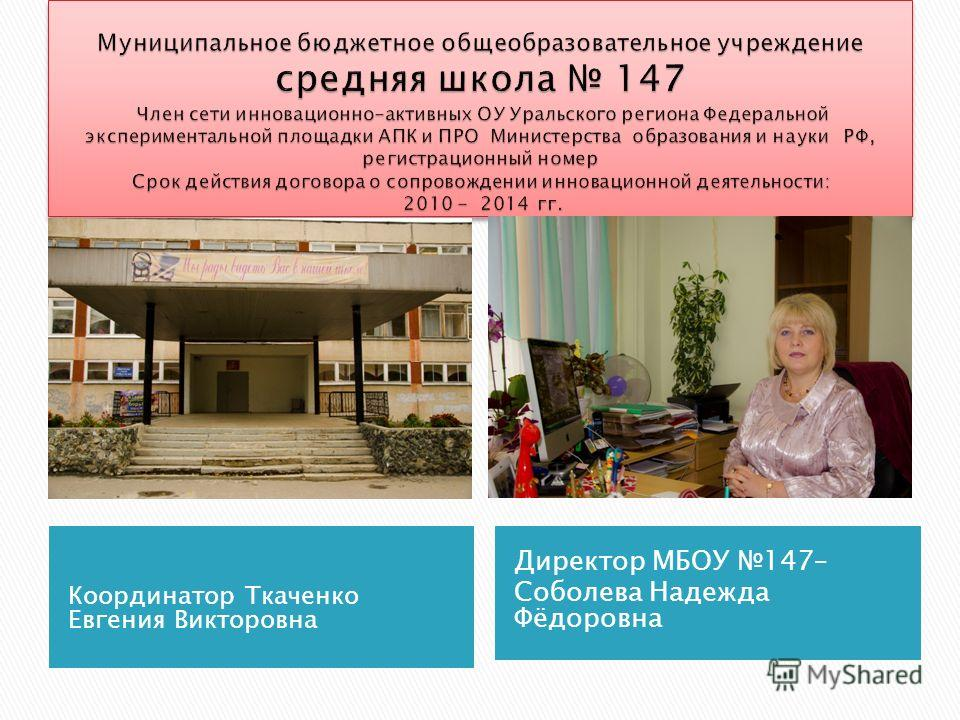 Координатор Ткаченко Евгения Викторовна Директор МБОУ 147– Соболева Надежда Фёдоровна
