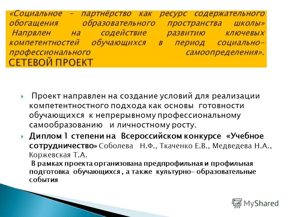 Проект направлен на создание условий для реализации компетентностного подхода как основы готовности обучающихся к непрерывному профессиональному самообразованию и личностному росту. Диплом 1 степени на Всероссийском конкурсе «Учебное сотрудничество »