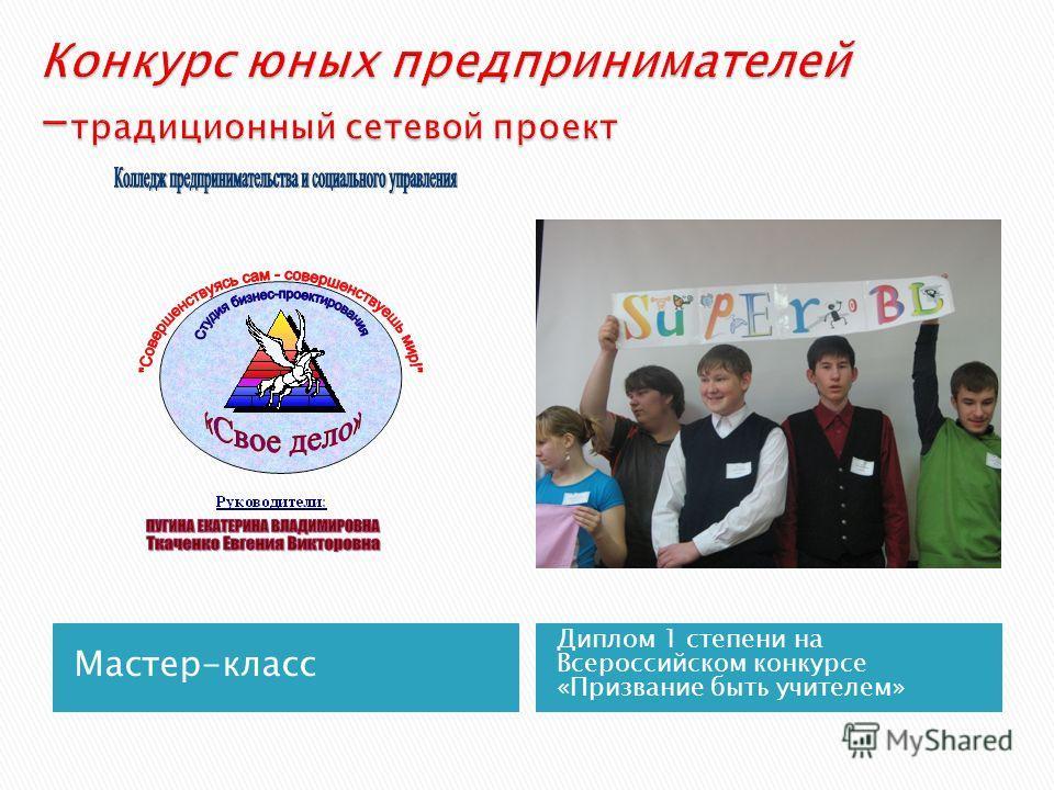 Мастер-класс Диплом 1 степени на Всероссийском конкурсе «Призвание быть учителем»