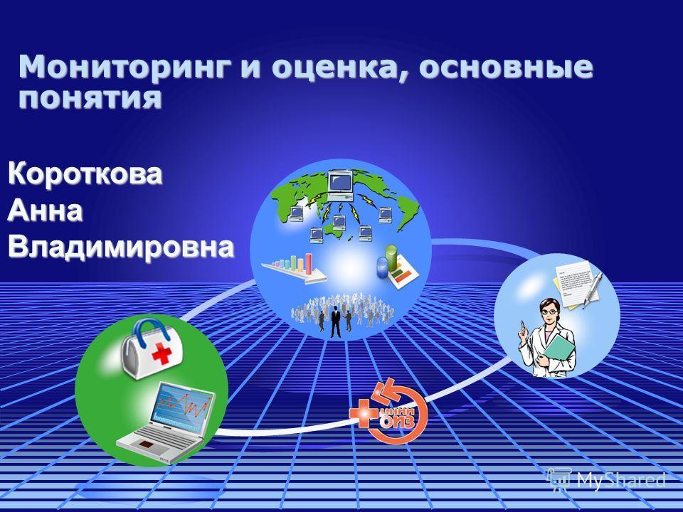 Мониторинг и оценка, основные понятия Короткова Анна Владимировна