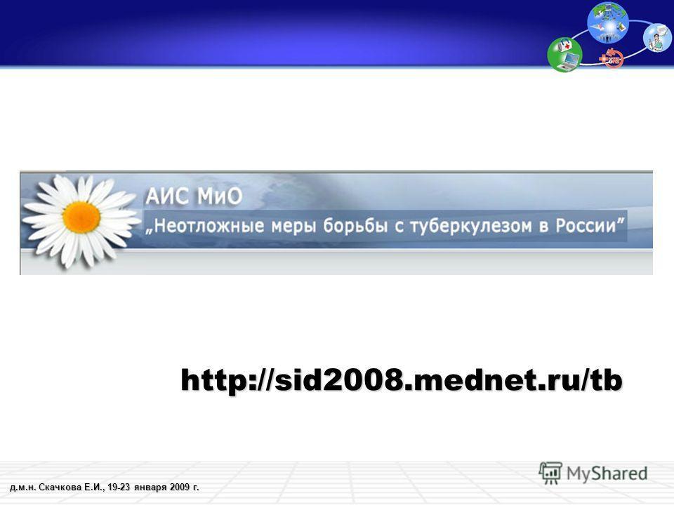 д.м.н. Скачкова Е.И., 19-23 января 2009 г. http://sid2008.mednet.ru/tb