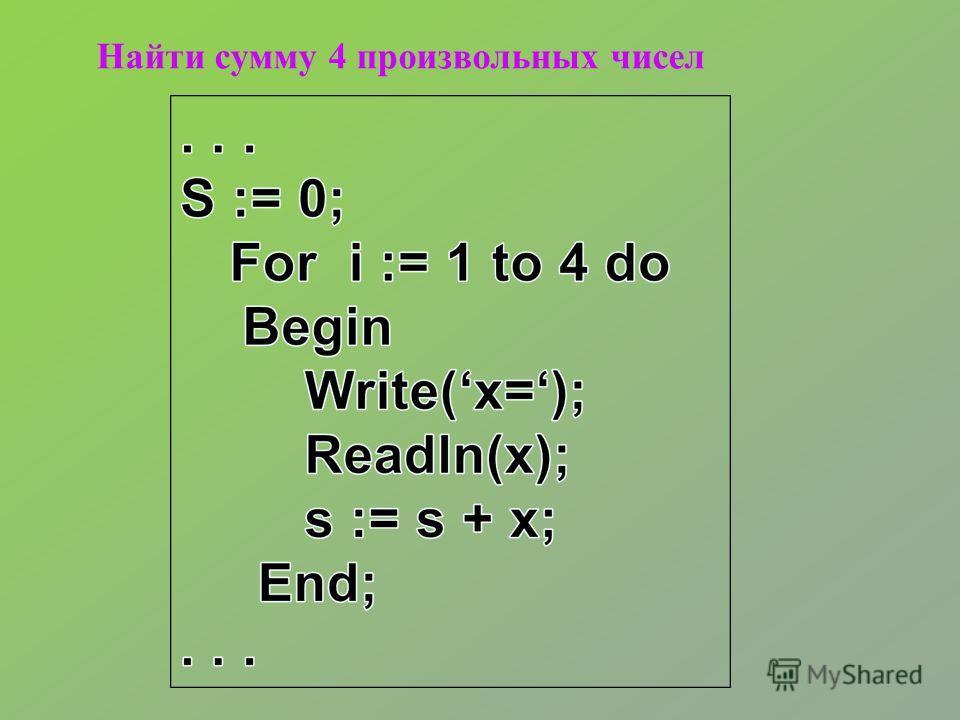 Найти сумму 4 произвольных чисел