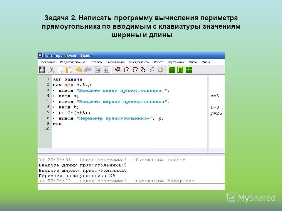 Задача 2. Написать программу вычисления периметра прямоугольника по вводимым с клавиатуры значениям ширины и длины