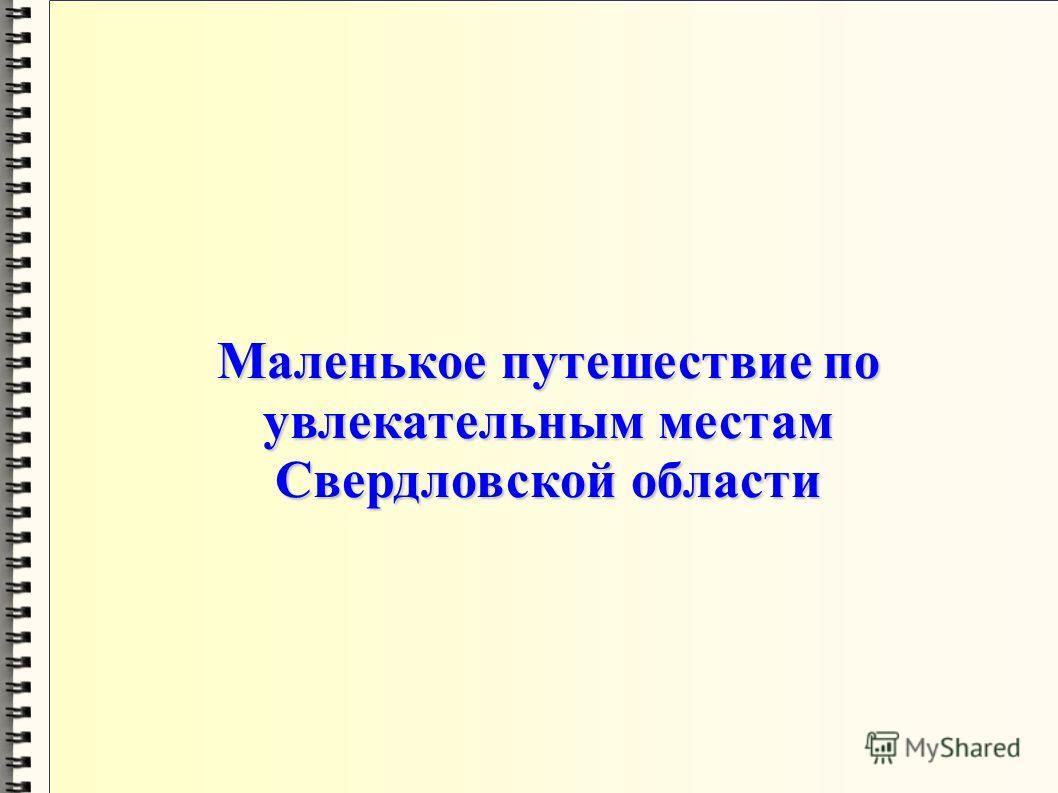 Маленькое путешествие по увлекательным местам Свердловской области