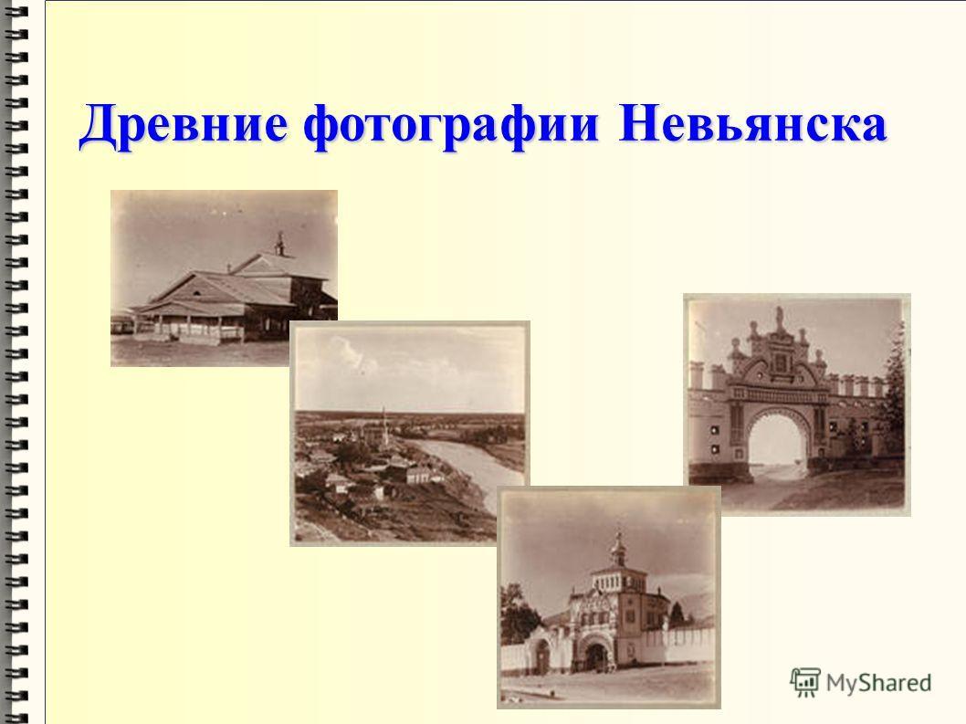 Древние фотографии Невьянска