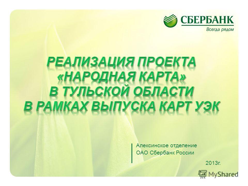 1 Алексинское отделение ОАО Сбербанк России 2013г.