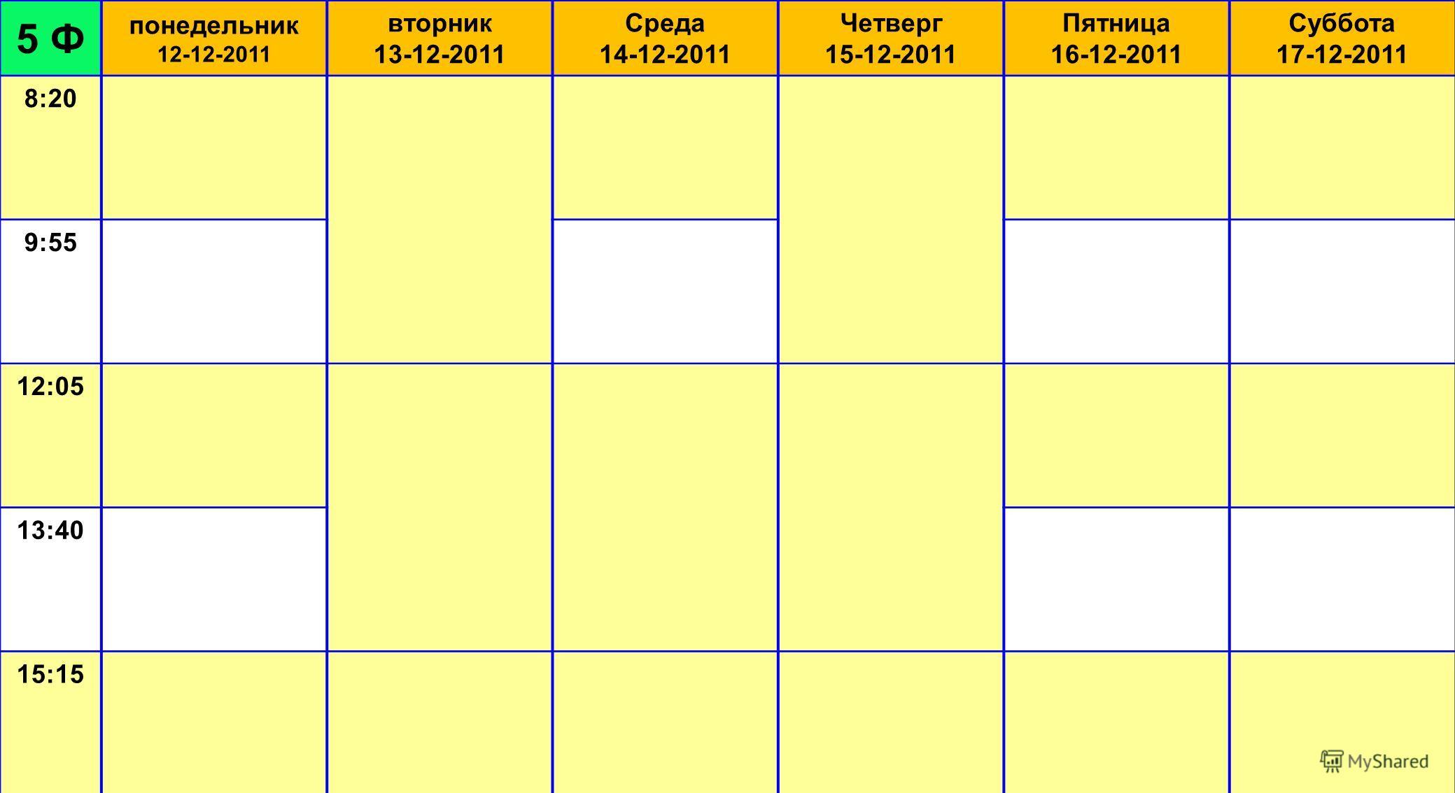 5 Ф понедельник 12-12-2011 вторник 13-12-2011 Среда 14-12-2011 Четверг 15-12-2011 Пятница 16-12-2011 Суббота 17-12-2011 8:20 9:55 12:05 13:40 15:15 Зам. директора по учебной части: __________________ Е.П. Александрова