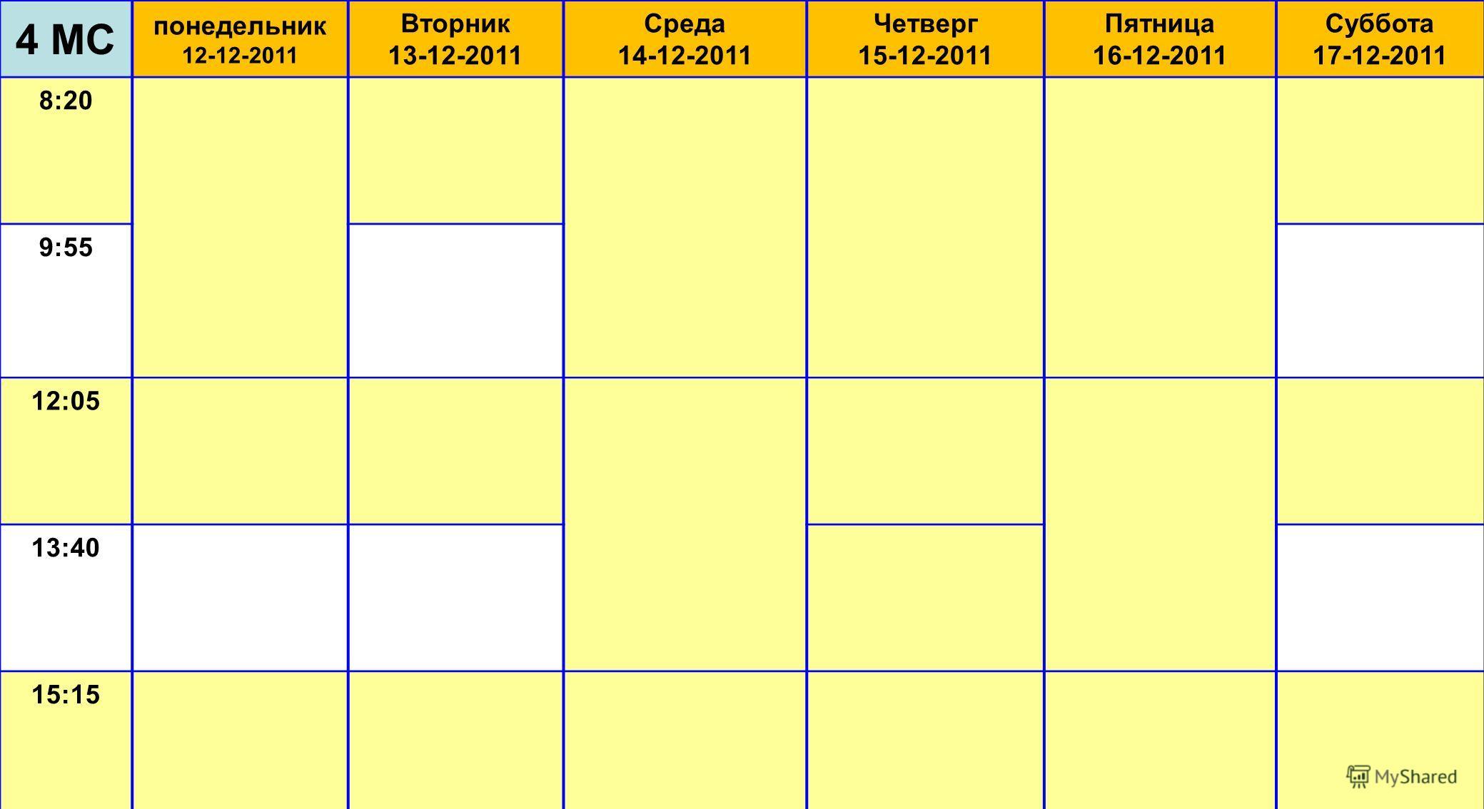 4 МС понедельник 12-12-2011 Вторник 13-12-2011 Среда 14-12-2011 Четверг 15-12-2011 Пятница 16-12-2011 Суббота 17-12-2011 8:20 9:55 12:05 13:40 15:15