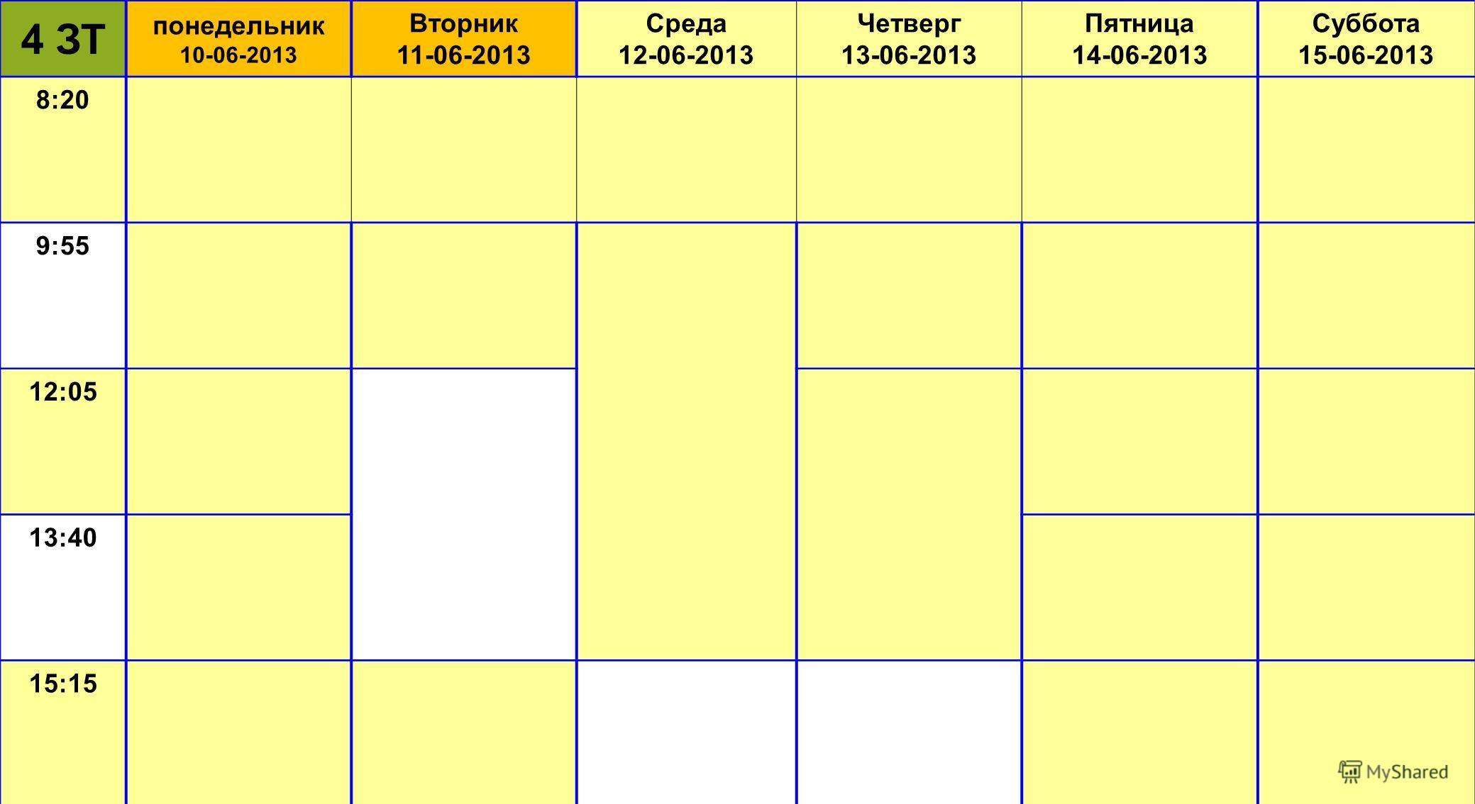 4 ЗТ понедельник 10-06-2013 Вторник 11-06-2013 Среда 12-06-2013 Четверг 13-06-2013 Пятница 14-06-2013 Суббота 15-06-2013 8:20 9:55 12:05 13:40 15:15
