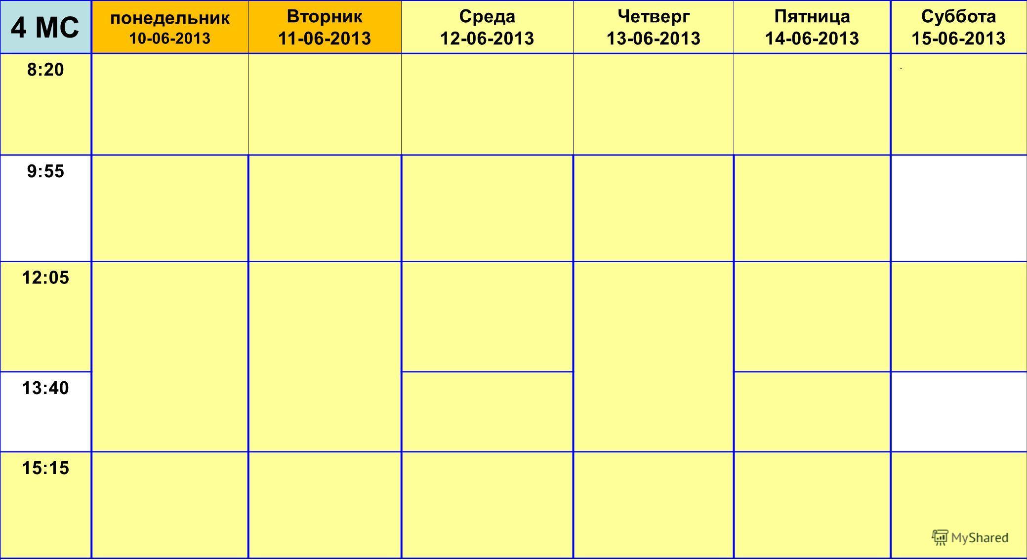 4 МС понедельник 10-06-2013 Вторник 11-06-2013 Среда 12-06-2013 Четверг 13-06-2013 Пятница 14-06-2013 Суббота 15-06-2013 8:20. 9:55 12:05 13:40 15:15