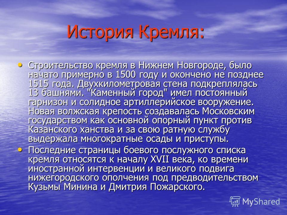 Строительство кремля в Нижнем Новгороде, было начато примерно в 1500 году и окончено не позднее 1515 года. Двухкилометровая стена подкреплялась 13 башнями.