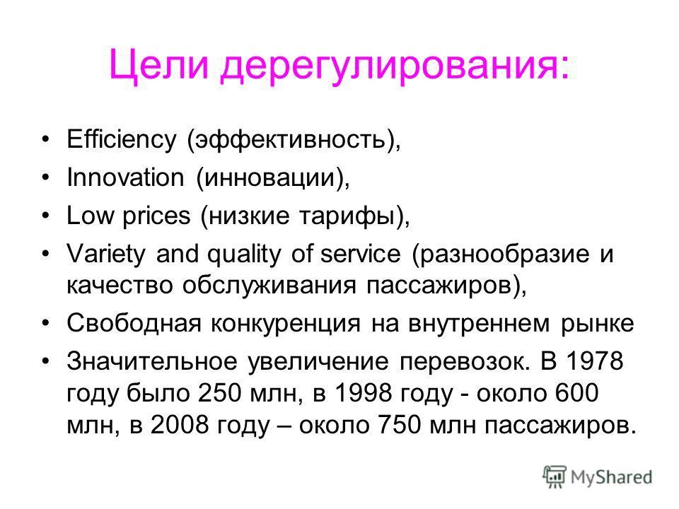 Цели дерегулирования: Efficiency (эффективность), Innovation (инновации), Low prices (низкие тарифы), Variety and quality of service (разнообразие и качество обслуживания пассажиров), Свободная конкуренция на внутреннем рынке Значительное увеличение