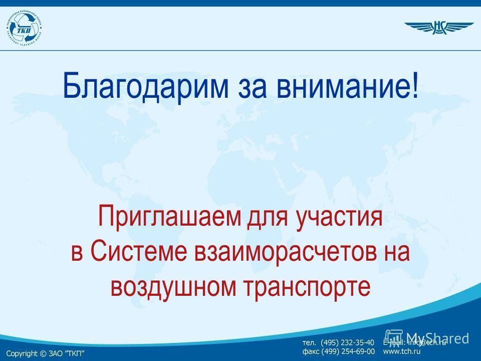 Благодарим за внимание! Приглашаем для участия в Системе взаиморасчетов на воздушном транспорте